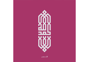 Qassim Calligraphy Artworks