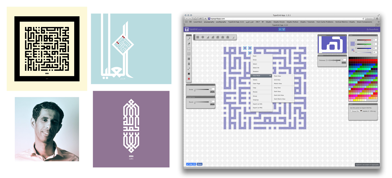 الفنان قاسم يبتكر برنامجاً بالكمبيوتر لتصميم الخطِّ الكوفي